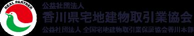 一般社団法人香川県宅地建物取引業協会 公益社団法人全国宅地建物取引業保証協会香川本部